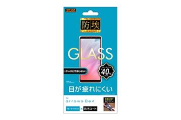 【arrows Be4】ガラスフィルム 防埃 10H ブルーライトカット ソーダガラス