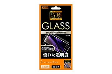 【arrows Be4】ガラスフィルム 防埃 3D 10H アルミノシリケート 全面保護 光沢 /ブラック