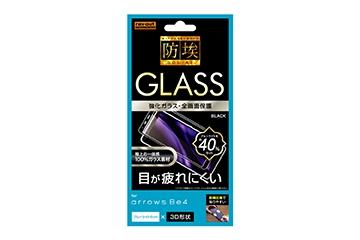 【arrows Be4】ガラスフィルム 防埃 3D 10H アルミノシリケート 全面保護 ブルーライトカット /ブラック