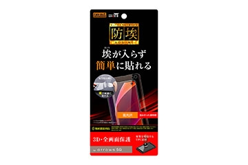 【arrows 5G】フィルム TPU 光沢 フルカバー 衝撃吸収