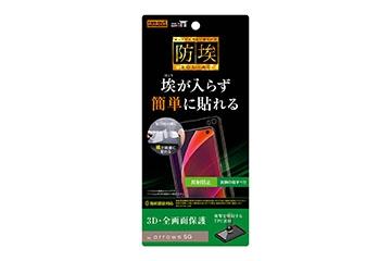 【arrows 5G】フィルム TPU 反射防止 フルカバー 衝撃吸収