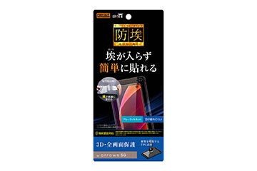 【arrows 5G】フィルム TPU 光沢 フルカバー 衝撃吸収 ブルーライトカット