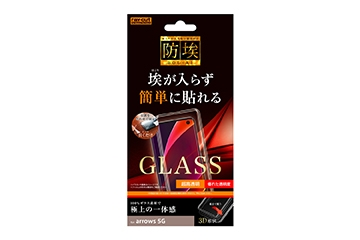 【arrows 5G】ガラスフィルム 防埃 3D 10H アルミノシリケート 全面保護 光沢 /ブラック