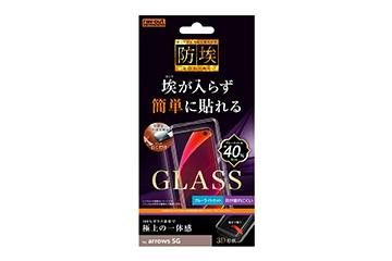 【arrows 5G】ガラスフィルム 防埃 3D 10H アルミノシリケート 全面保護 ブルーライトカット /ブラック