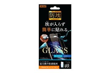 【Apple iPhone SE(第2世代)/iPhone 8/iPhone 7/iPhone 6s/iPhone 6】ガラスフィルム 防埃 10H 広範囲保護 ブルーライトカット ソーダガラス