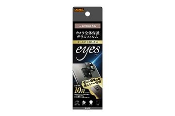 【arrows 5G】ガラスフィルム カメラ 10H eyes/ブラック