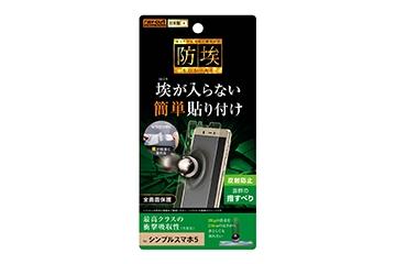 【シンプルスマホ5】フィルム 衝撃吸収 反射防止