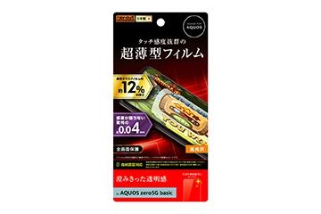 【AQUOS zero5G basic/AQUOS zero5G basic DX】フィルム 指紋防止 薄型 高光沢