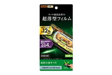【AQUOS zero5G basic/AQUOS zero5G basic DX】フィルム さらさらタッチ 薄型 指紋 反射防止