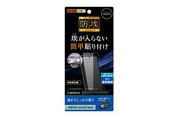 フィルム TPU 光沢 フルカバー 衝撃吸収 ブルーライトカット