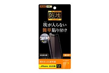【iPhone 12 mini】フィルム 指紋防止 光沢