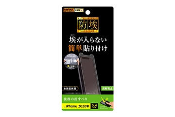 【iPhone 12 mini】フィルム 指紋 反射防止