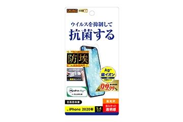 【iPhone 12 mini】フィルム 指紋防止 光沢 抗ウイルス
