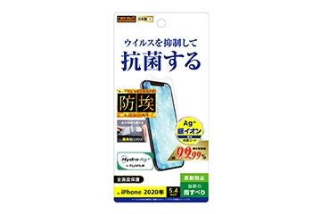 【iPhone 12 mini】フィルム 指紋防止 反射防止 抗ウイルス
