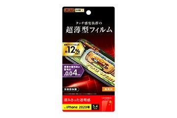 【iPhone 12 mini】フィルム 指紋防止 薄型 高光沢