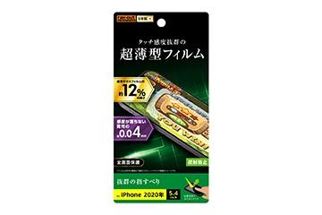 【iPhone 12 mini】フィルム さらさらタッチ 薄型 指紋 反射防止