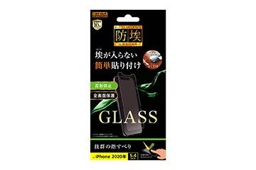 【iPhone 12 mini】ガラスフィルム 防埃 10H 反射防止 ソーダガラス