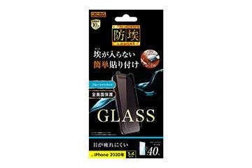 【iPhone 12 mini】ガラスフィルム 防埃 10H ブルーライトカット ソーダガラス