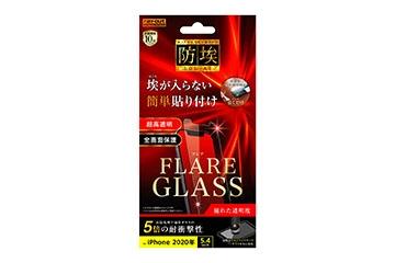 【iPhone 12 mini】ガラスフィルム 防埃 三次強化 10H アルミノシリケート 光沢