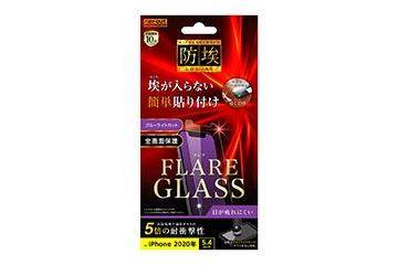 【iPhone 12 mini】ガラスフィルム 防埃 三次強化 10H アルミノシリケート ブルーライトカット