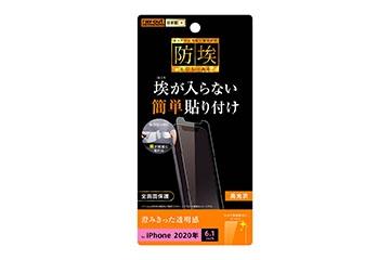 【iPhone 12/12 Pro】フィルム 指紋防止 光沢