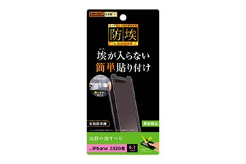 【iPhone 12/12 Pro】フィルム 指紋 反射防止