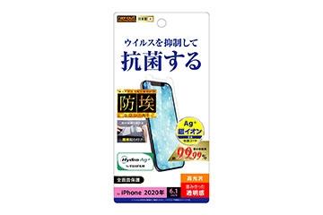 【iPhone 12/12 Pro】フィルム 指紋防止 光沢 抗ウイルス