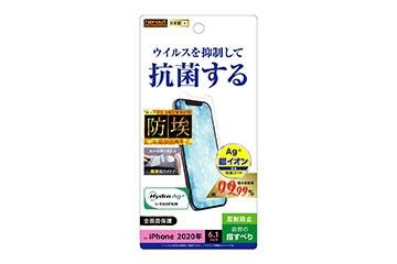 【iPhone 12/12 Pro】フィルム 指紋防止 反射防止 抗ウイルス