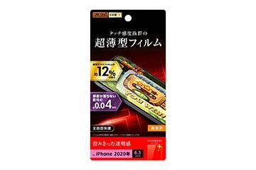 【iPhone 2020 6.1inch】フィルム 指紋防止 薄型 高光沢