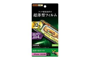 【iPhone 12/12 Pro】フィルム さらさらタッチ 薄型 指紋 反射防止