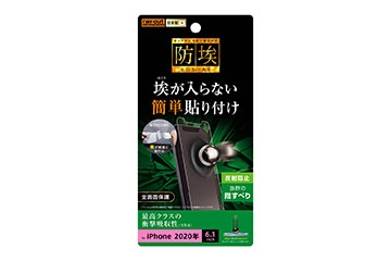 【iPhone 12/12 Pro】フィルム 衝撃吸収 反射防止