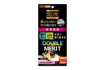 【iPhone 12/12 Pro】フィルム 10H ガラスコート 衝撃吸収 高光沢