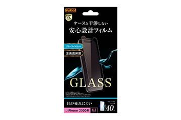 【iPhone 12/12 Pro】ガラスフィルム 10H ブルーライトカット ソーダガラス