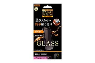 【iPhone 12/12 Pro】ガラスフィルム 防埃 10H 光沢 ソーダガラス