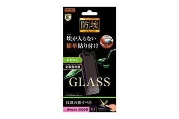 【iPhone 12/12 Pro】ガラスフィルム 防埃 10H 反射防止 ソーダガラス