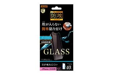 【iPhone 12/12 Pro】ガラスフィルム 防埃 10H ブルーライトカット ソーダガラス
