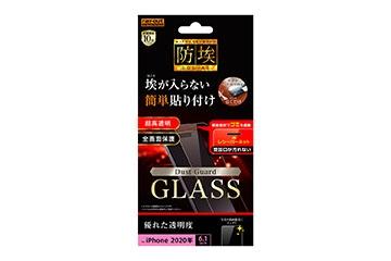 【iPhone 12/12 Pro】ガラスフィルム 防埃 10H 光沢 レシーバーネット付