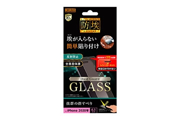 【iPhone 12/12 Pro】ガラスフィルム 防埃 10H 反射防止 レシーバーネット付