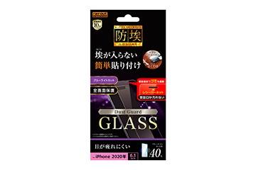 【iPhone 12/12 Pro】ガラスフィルム 防埃 10H ブルーライトカット レシーバーネット付