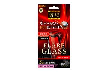 【iPhone 12/12 Pro】ガラスフィルム 防埃 三次強化 10H アルミノシリケート 光沢