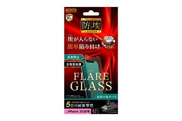 【iPhone 12/12 Pro】ガラスフィルム 防埃 三次強化 10H アルミノシリケート 反射防止