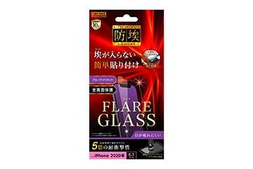 【iPhone 12/12 Pro】ガラスフィルム 防埃 三次強化 10H アルミノシリケート ブルーライトカット