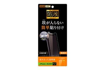 【iPhone 12 Pro Max】フィルム 指紋防止 光沢