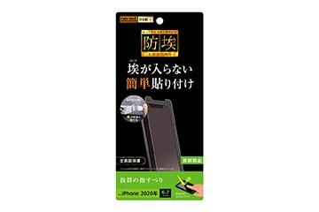 【iPhone 12 Pro Max】フィルム 指紋 反射防止