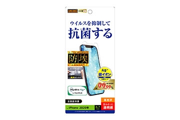 【iPhone 12 Pro Max】フィルム 指紋防止 光沢 抗ウイルス
