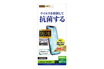 【iPhone 12 Pro Max】フィルム 指紋防止 反射防止 抗ウイルス