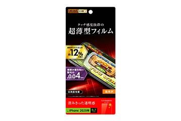 【iPhone 12 Pro Max】フィルム 指紋防止 薄型 高光沢