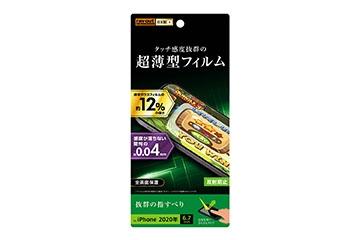 【iPhone 12 Pro Max】フィルム さらさらタッチ 薄型 指紋 反射防止