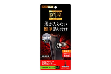【iPhone 12 Pro Max】フィルム 衝撃吸収 光沢