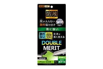 【iPhone 12 Pro Max】フィルム 10H ガラスコート 反射防止